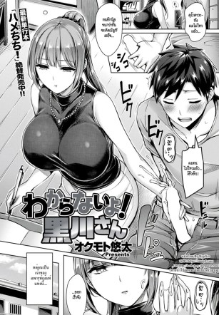 เจ๊สาวเจ้าของหอ ขอเป็นเจ้าของนาย – [Okumoto Yuuta] Wakaranai yo! Kurogawa-san (COMIC Kairakuten BEAST 2018-09)